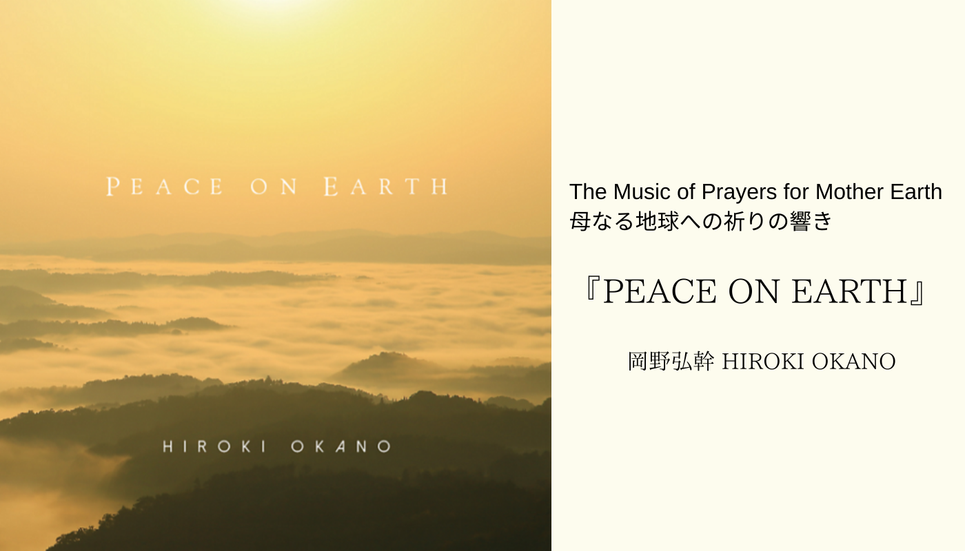 【CD】PEACE ON EARTH/岡野弘幹
